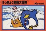 Antarctic Adventure - BoxArt.jpg